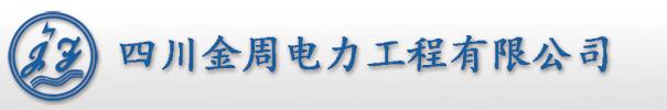 四川云顶娱乐有限公司